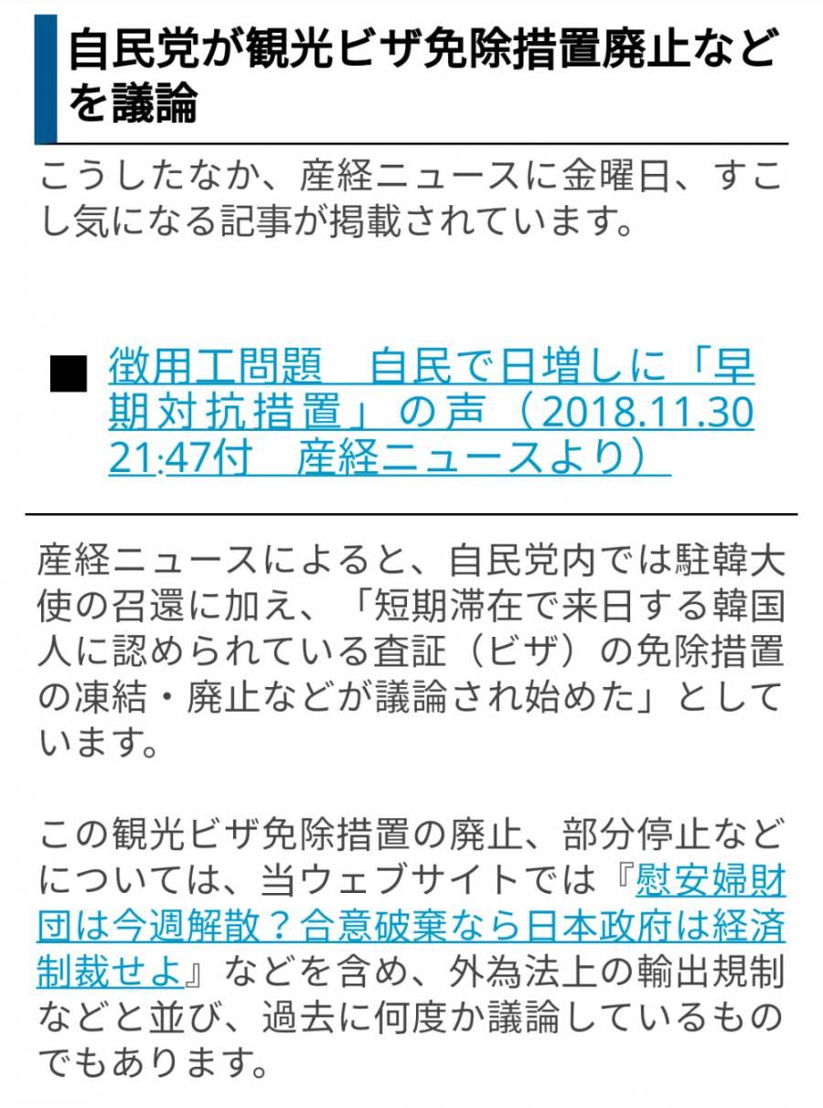 일본 한국인 무비자 입국 폐지 검토 | 인스티즈