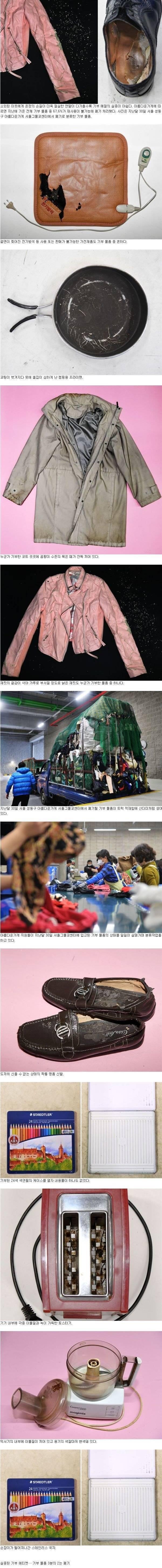 악마도 오열한 한국형 기부문화...jpg | 인스티즈