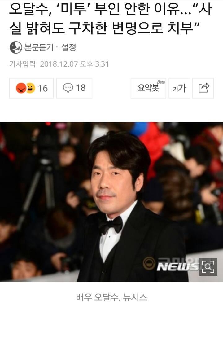 """오달수, '미투' 부인 안한 이유…""""사실 밝혀도 구차한 변명으로 치부""""   인스티즈"""