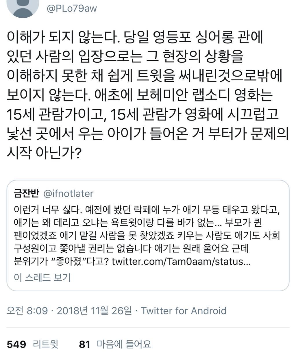 보헤미안 랩소디 싱어롱 아이 관람 논란 | 인스티즈