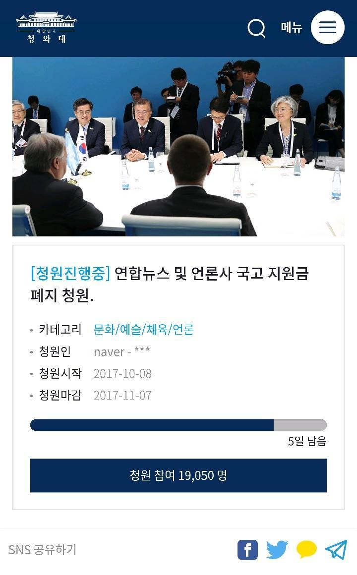 국민청원-연합뉴스 및 언론사 국고 지원금 폐지 (5일 남았는데 천명 모자르오)   인스티즈