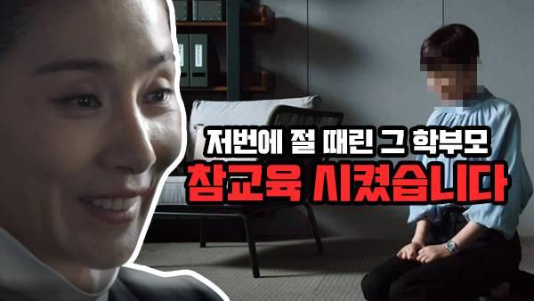 [SKY캐슬] 만약 김주영이 유튜브를 한다면? | 인스티즈