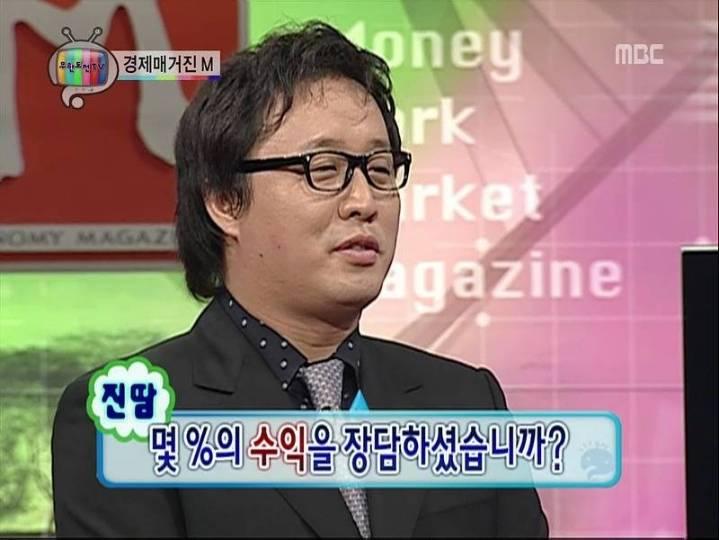 경제매거진 M(분노한 노홍철).jpg   인스티즈