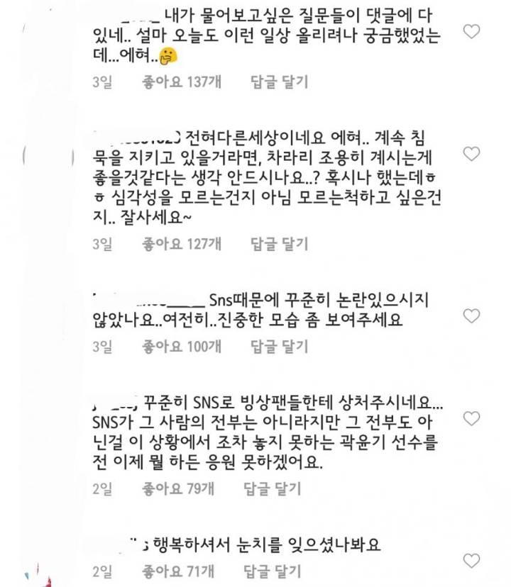 곽윤기 인스타 상황.jpg | 인스티즈