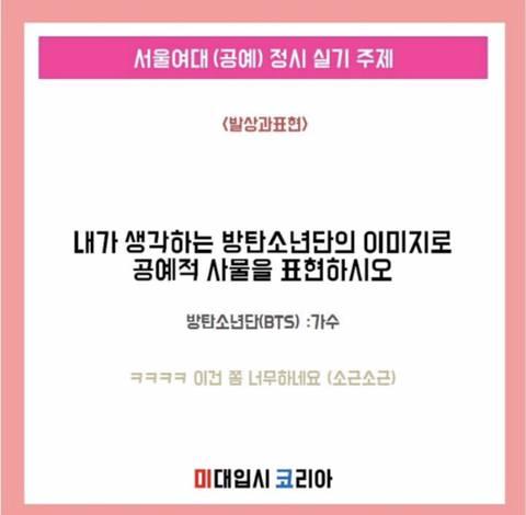 서울여대 미대 실기에 등장한 방탄소년단 | 인스티즈