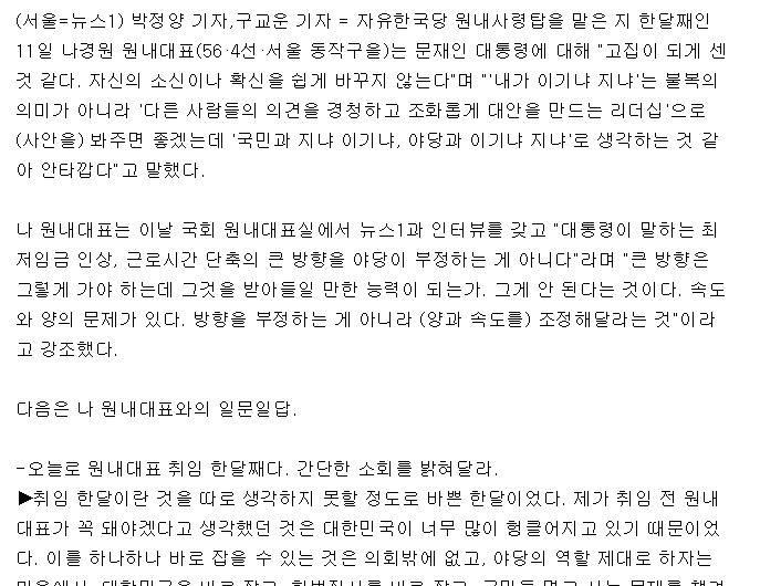 """[일문일답] 나경원""""대통령 고집 되게 세다…장외투쟁 할 때면 할 것""""   인스티즈"""