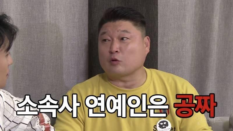 강호동이 말하는 SM 구내식당.jpg | 인스티즈