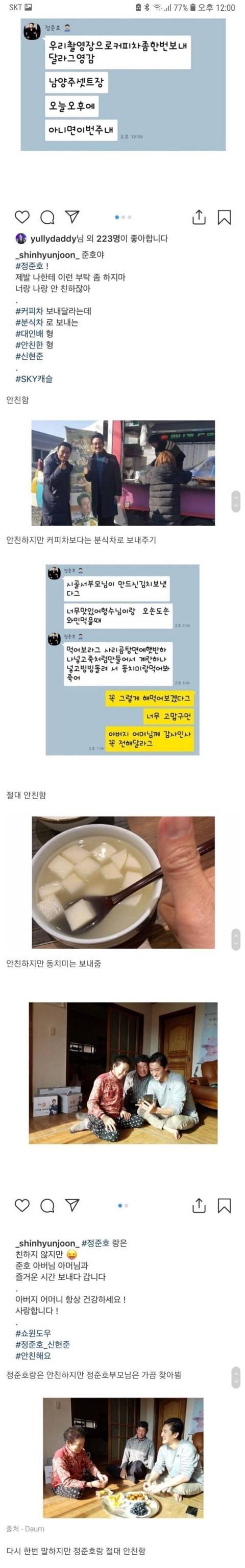 정준호랑 절대 안친한 신현준 | 인스티즈