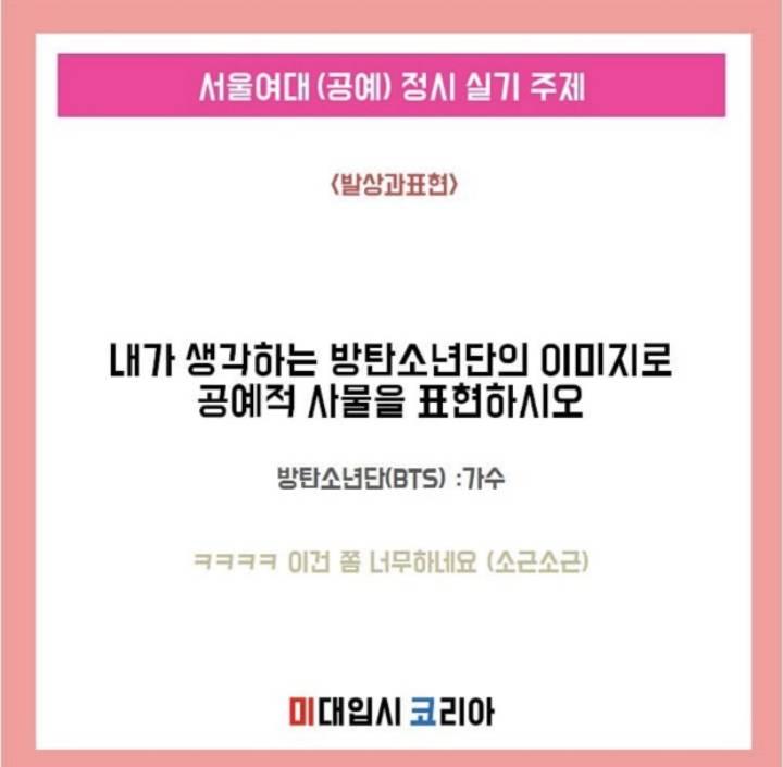 서울여대 정시 실기 주제 방탄소년단 | 인스티즈