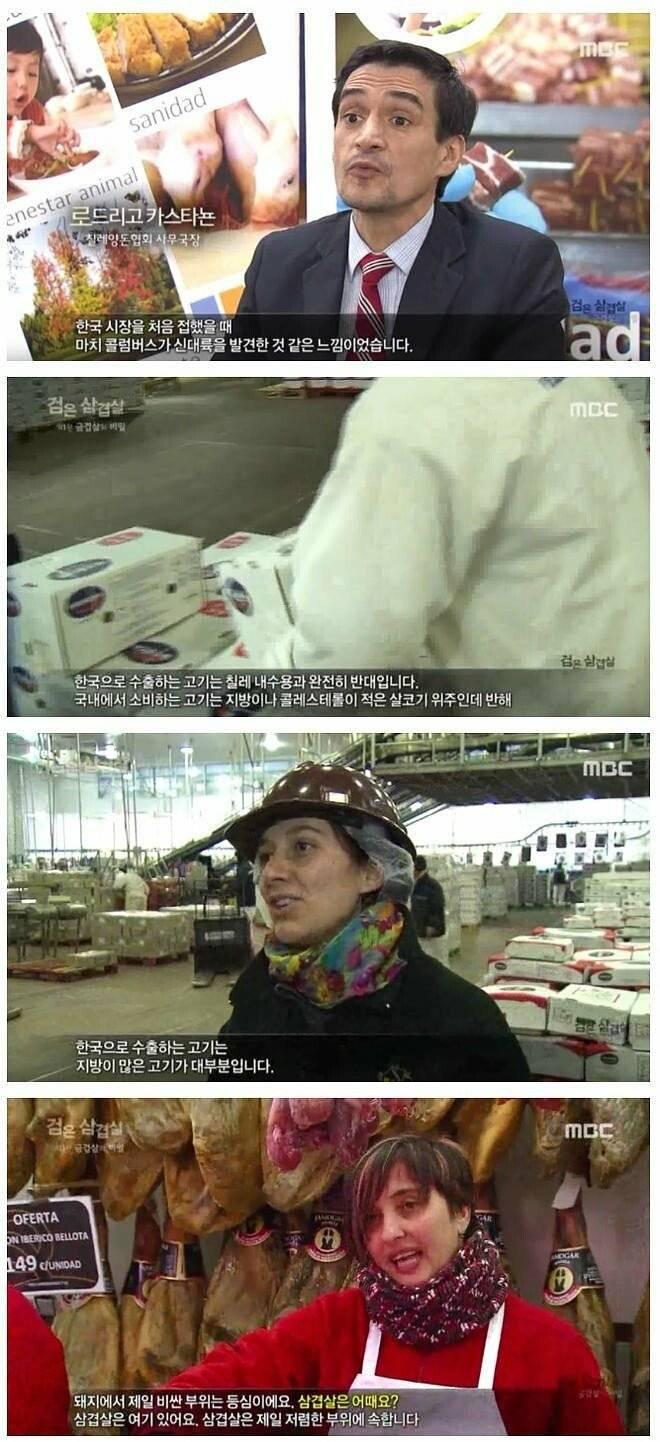 삼겹살 때문에 한국에 감사하다는 칠레.jpg | 인스티즈