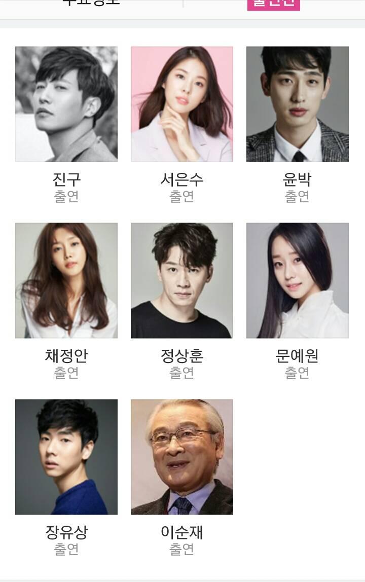 JTBC 스카이캐슬 후속드라마 '리갈하이' | 인스티즈
