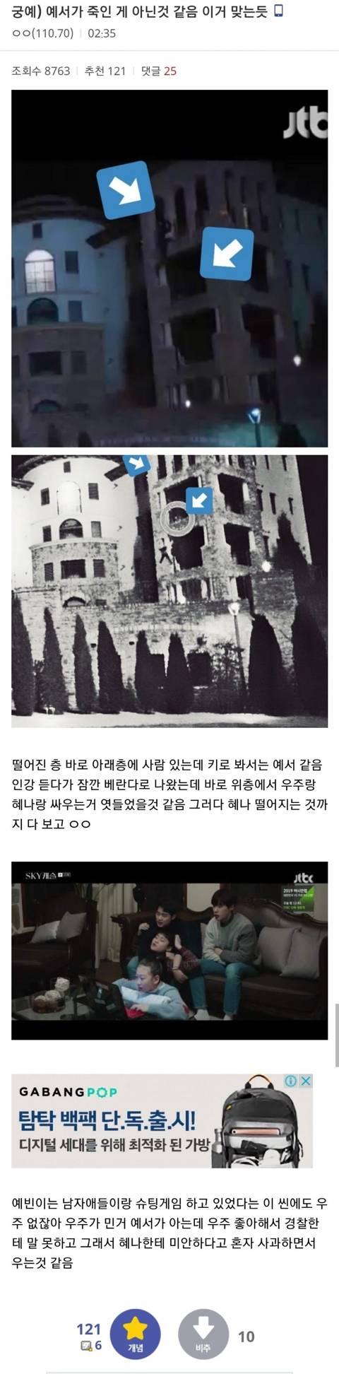 스카이캐슬 스포일수있음) 혜나 죽인 범인 이게 맞는듯.jpg(feat. 디시갤러)   인스티즈