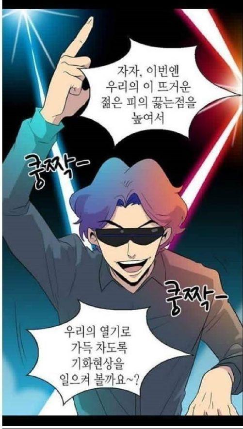 웹툰에 나온 명문대 클럽 실사판 ㄷㄷㄷ | 인스티즈