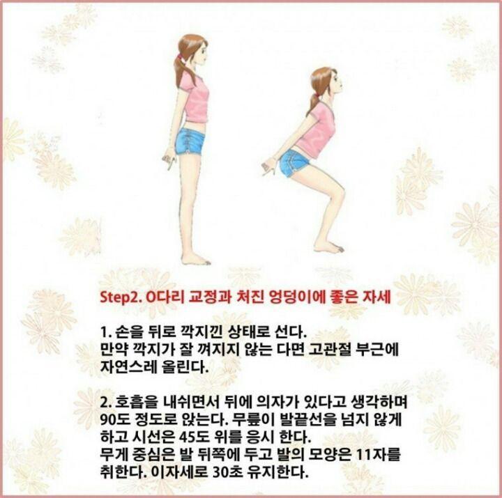신체 나이 10살 줄여주는 자기 전 운동법 | 인스티즈