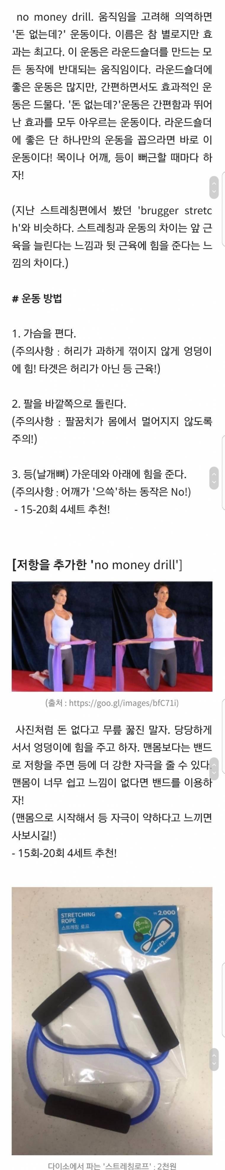 어깨가 좁아보이는 라운드 숄더(굽은 어깨)를 펴주는 최고의 운동.gif | 인스티즈