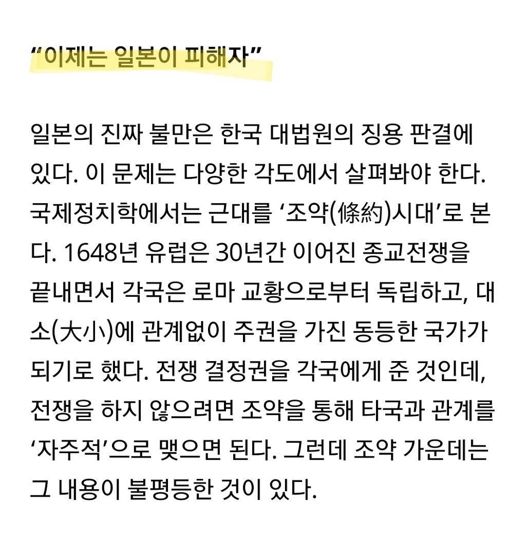 오늘자 동아일보 정신나간 기사.txt   인스티즈