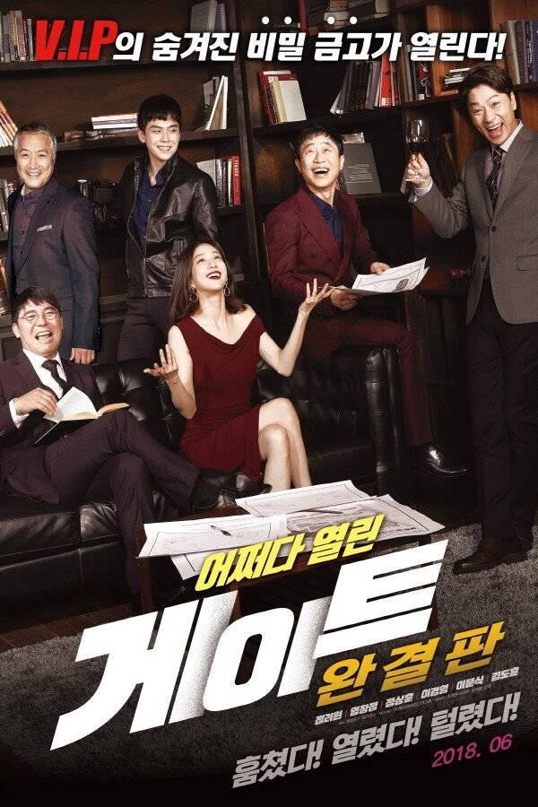 2018년에 개봉한 한국영화 손익분기점과 관객수 | 인스티즈