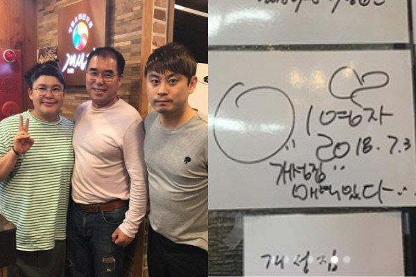 '전참시' 이영자 코다리찜, 식당에 걸린 사인…진짜 맛집일까? | 인스티즈
