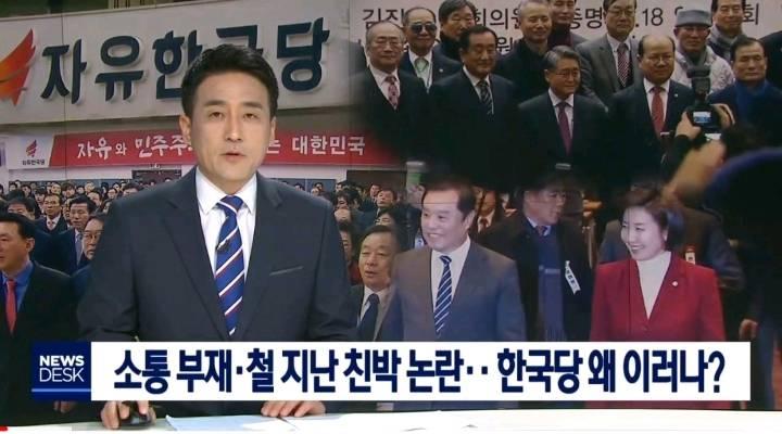 서울보다 더 강력하게 자유한국당 팩폭하는 대구MBC.jpg | 인스티즈