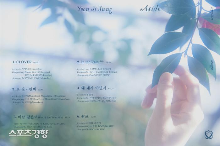 워너원 첫 솔로 '맏형' 윤지성, 앨범 '어사이드' 트랙리스트 공개 | 인스티즈