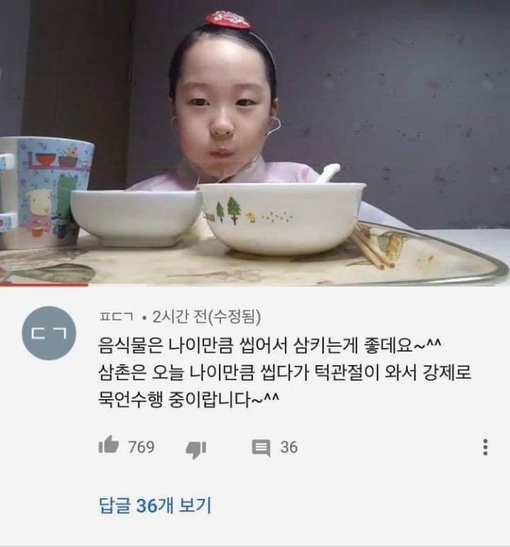 어린이 유튜버 띠예 댓글 근황   인스티즈