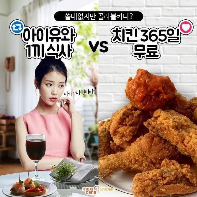 아이유와 1끼식사 VS 치킨 365일 무료   인스티즈