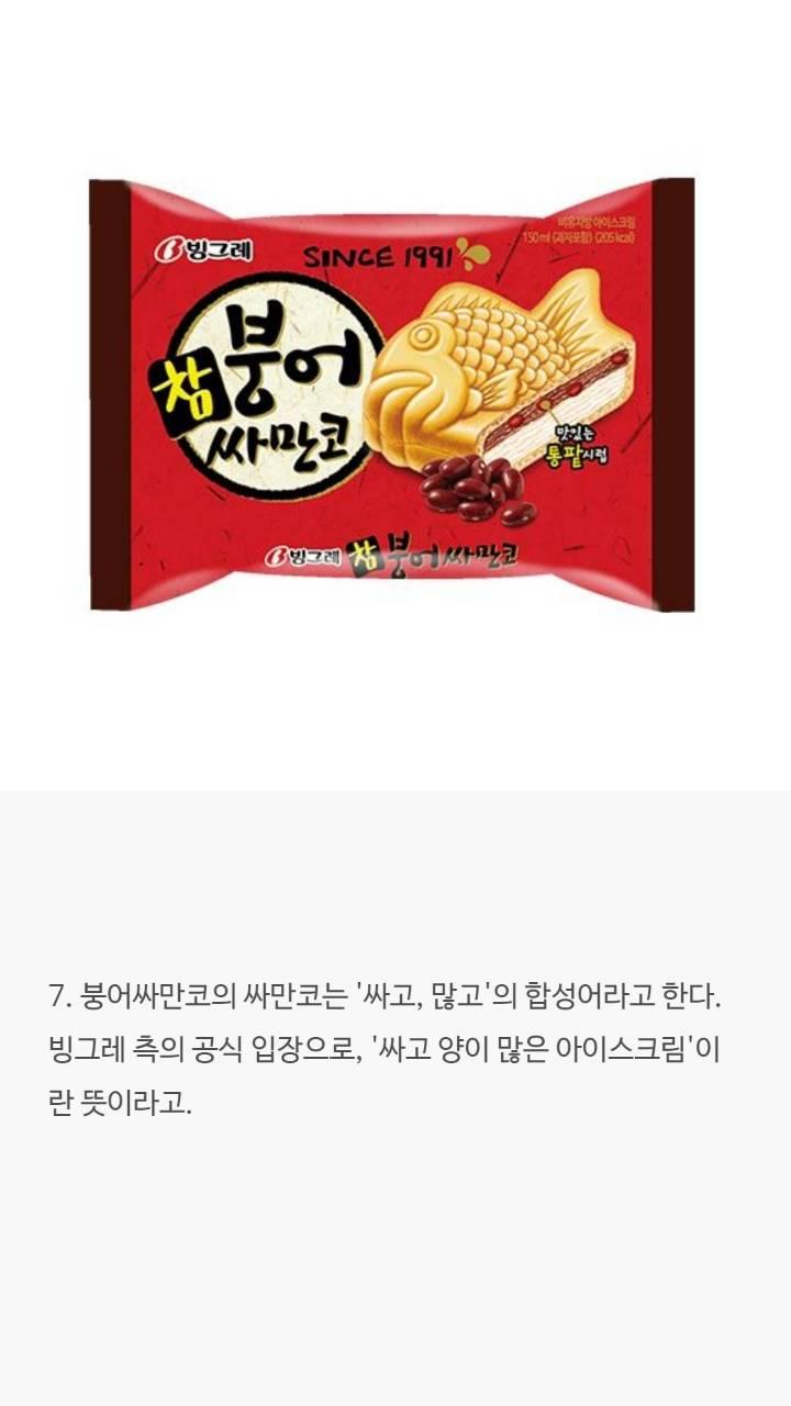 아이스크림에 대한 tmi   인스티즈