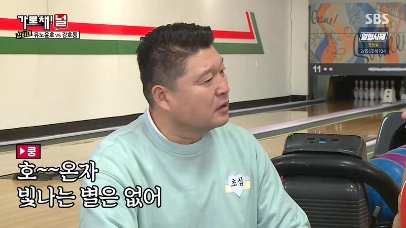 보는 사람이 피곤해지는 유노윤호 vs 강호동 기싸움 | 인스티즈