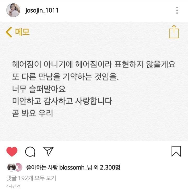 나인뮤지스 공식활동 중단 기사 뜬 후 멤버들 인스타그램   인스티즈