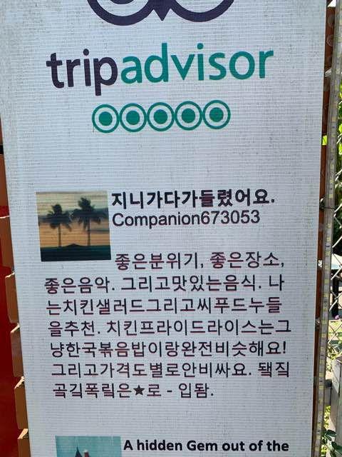 외국 음식점에 걸린 한국어 후기 | 인스티즈