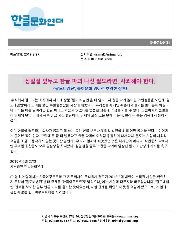 괄도네넴띤 관련 한글문화연대의 논평 수정본 | 인스티즈