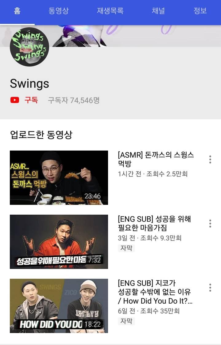 유튜브 채널 개설한 윙스윙 | 인스티즈