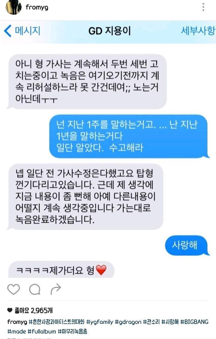 양현석 - 지드래곤 문자 대화 표절했던 에픽하이 | 인스티즈