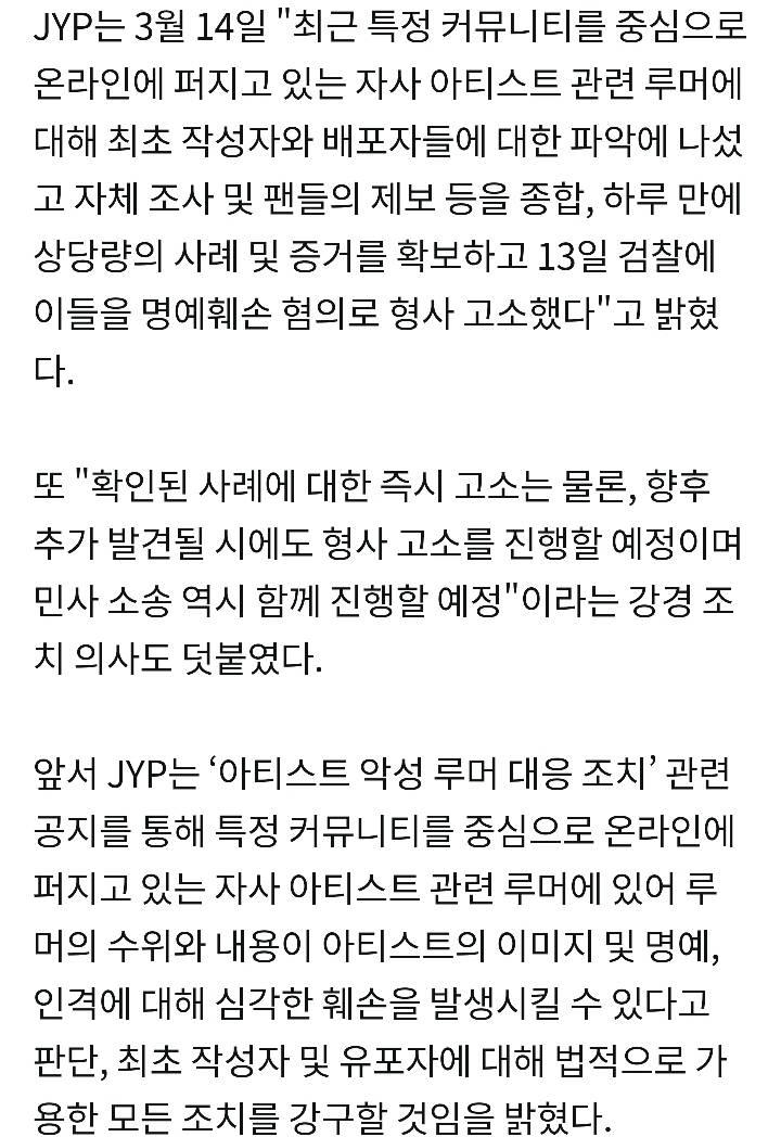 진짜 제대로 빡친 JYP (feat 허위 악성 루머 인실좆) | 인스티즈