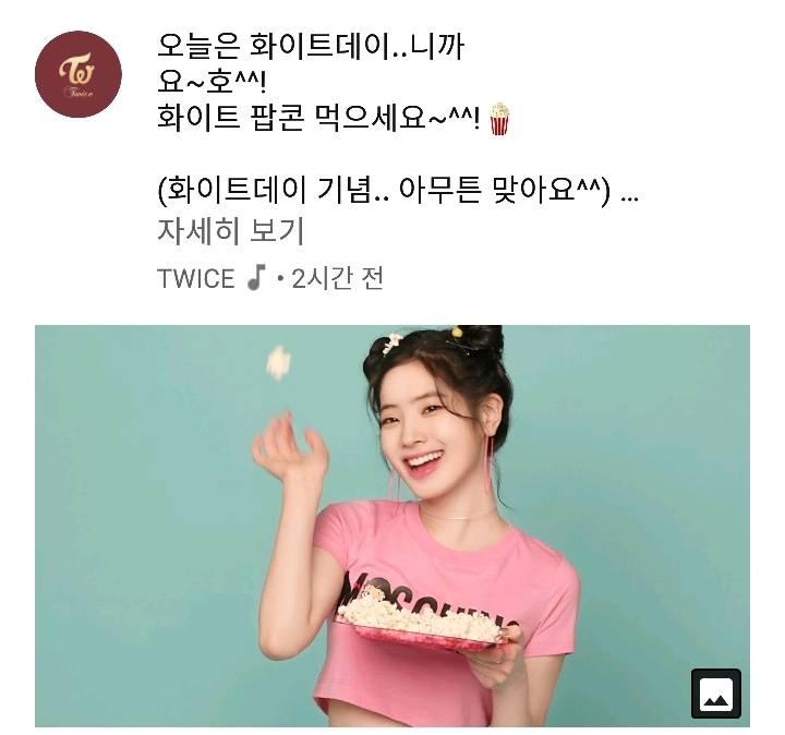 한 팬이 해석한 소름돋는 JYP 와 트와이스 사진의 의미 ㄷㄷㄷ | 인스티즈