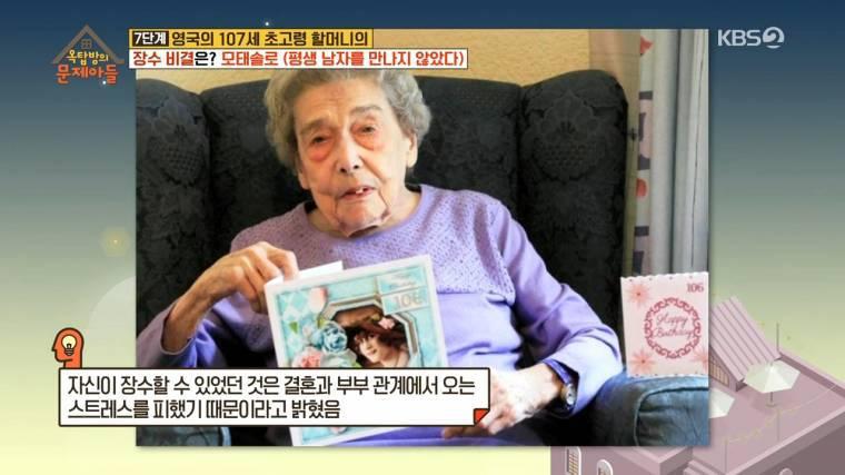 할머니의 장수비결 | 인스티즈