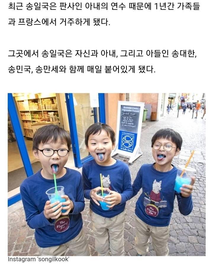 송일국, 프랑스서 '인종차별' '소변' 담긴 물통 맞은 삼둥이 | 인스티즈