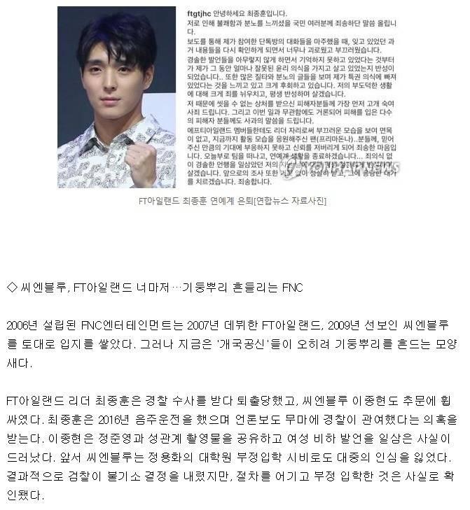 위기의 YG, 흔들린 FNC…'버닝썬 쇼크' 점입가경 | 인스티즈