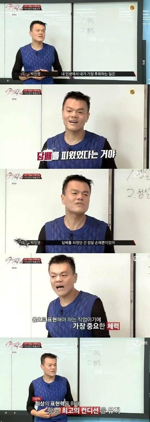 박진영이 인생에서 가장 후회되는 일 | 인스티즈