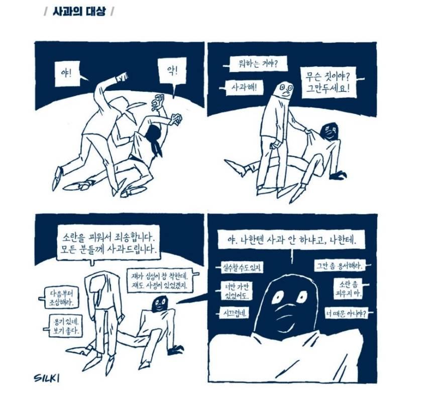요즘 인터넷 사과의 의미 | 인스티즈