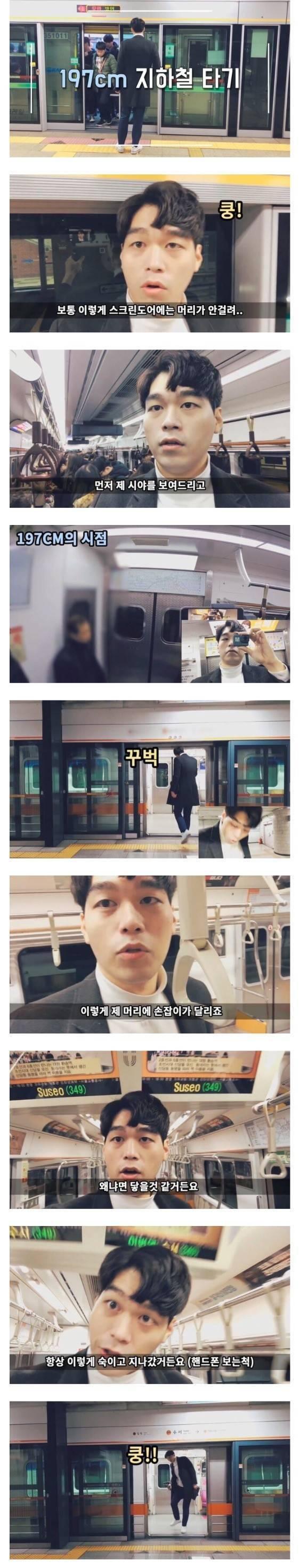 197cm의 지하철 타기.jpg | 인스티즈