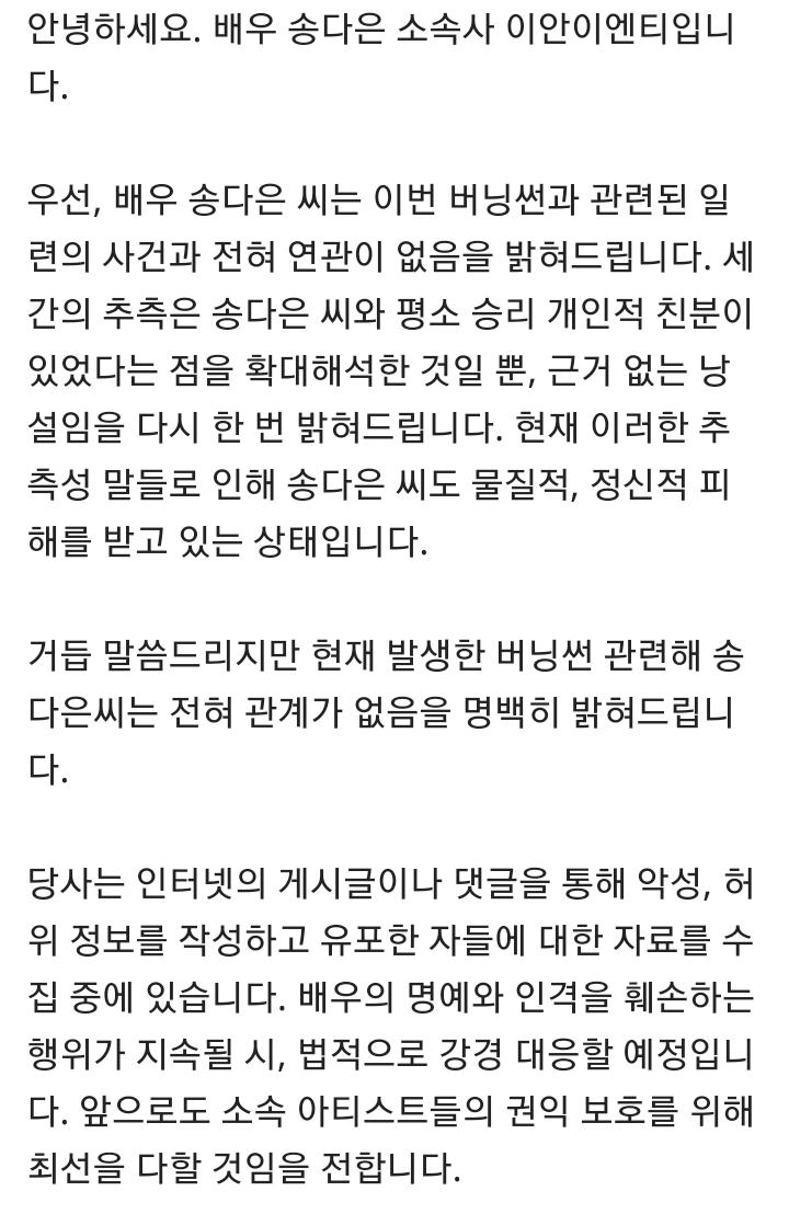 배우 송다은 소속사 공식입장   인스티즈