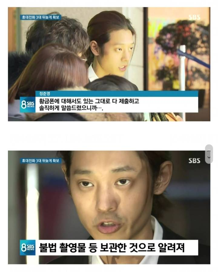 정준영이 말하는 황금폰 오피셜 | 인스티즈