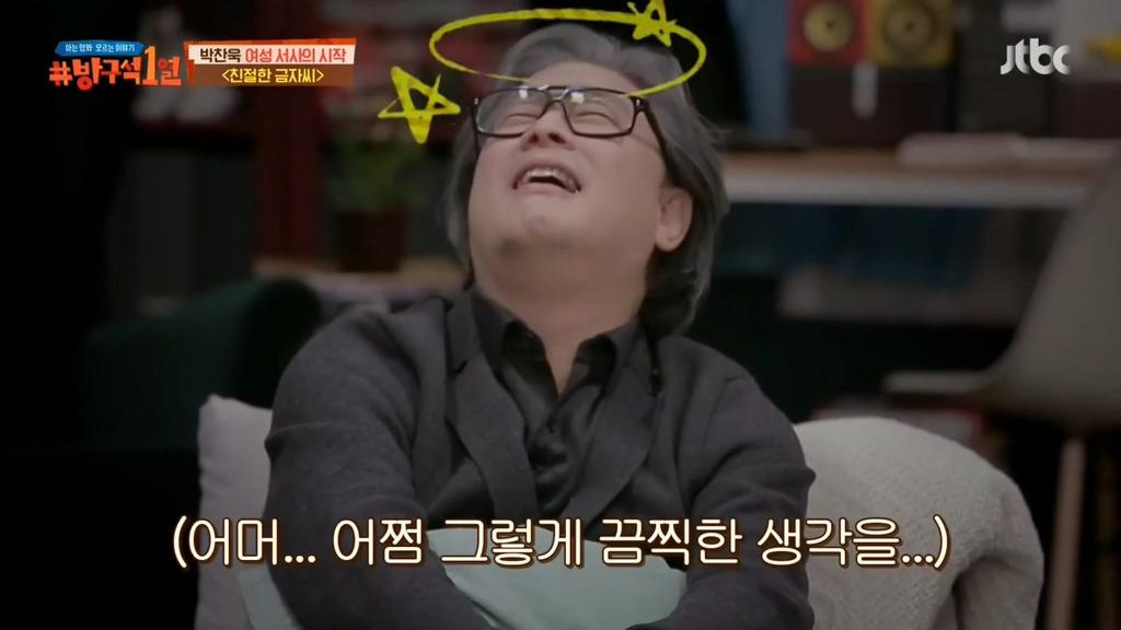의외로 잔인한 장면을 잘 못보는 박찬욱 감독.jpg   인스티즈
