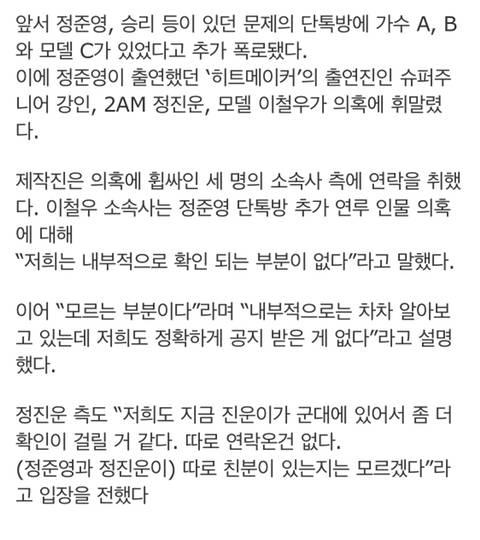 [한밤] 정준영 해외 생매매의혹 멤버 실명깜 | 인스티즈