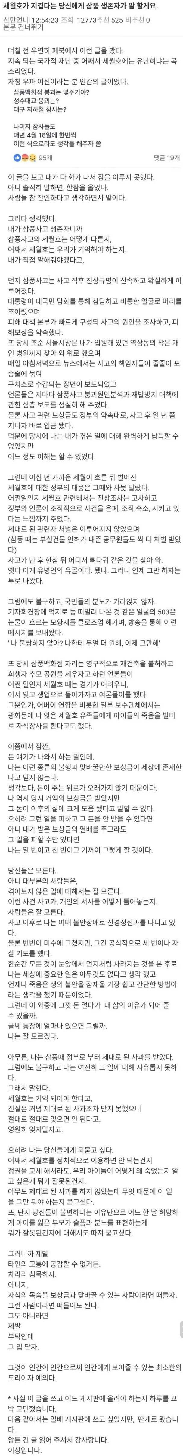 삼풍백화점 생존자가 말하는 세월호 사건 | 인스티즈