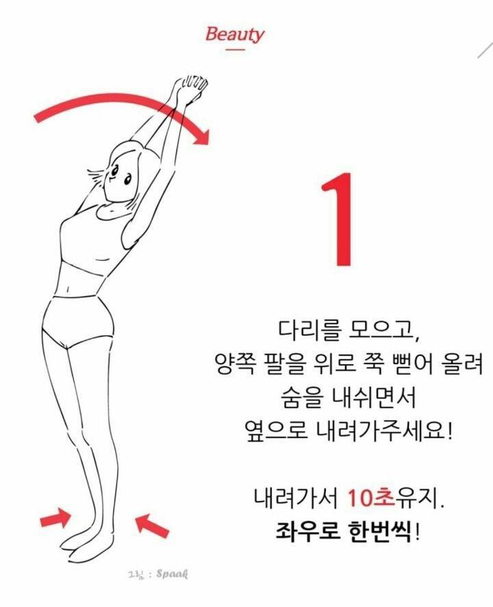 허리라인 잡아주고 체형교정에도 도움되는 1분 뱃살빼기 운동 | 인스티즈