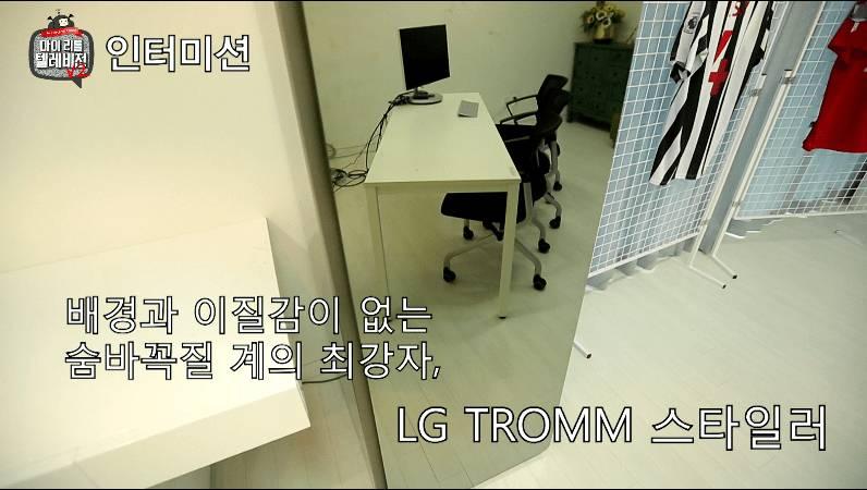 LG 트롬 스타일러 PPL하는 주펄,침착맨 듀오.jpg | 인스티즈