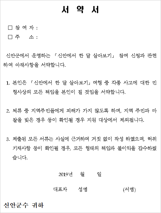 신안 한 달 살아남기 공무원 해명 | 인스티즈