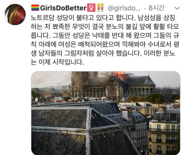 노트르담 성당 화재원인 밝혀졌다ㄷㄷㄷ | 인스티즈
